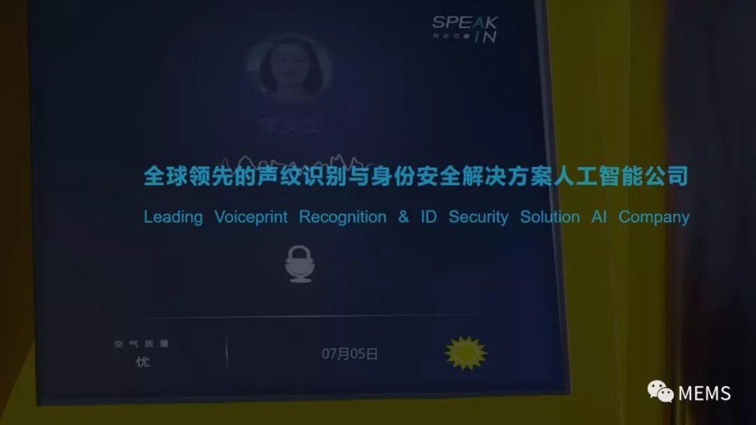 声纹识别公司SpeakIn获IDG领投近亿元融资