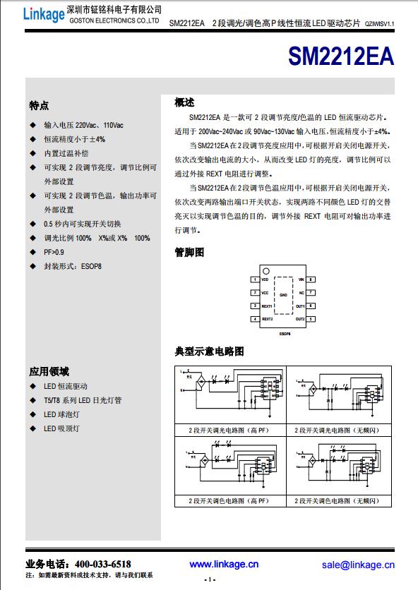 LED电源芯片双通道可调光深圳钲铭科热销SM2212EA芯片方案资料下载