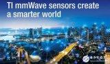 德州仪器将量产其高度集成的超宽频AWR1642和IWR1642毫米波传感器