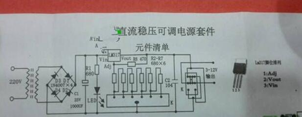 可調直流穩壓電源原理圖及仿真