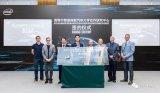 英特尔在北京宣布成立英特尔智能网联汽车大学合作研...