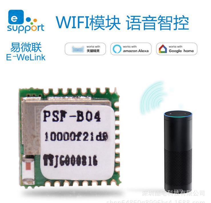 易微联多路WiFi开关模块PSF-B04 支持Alexa等智能语音音箱