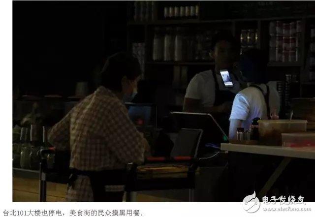 台湾地区供电短缺的状况突出,最繁华的商业中心信义区发生停电