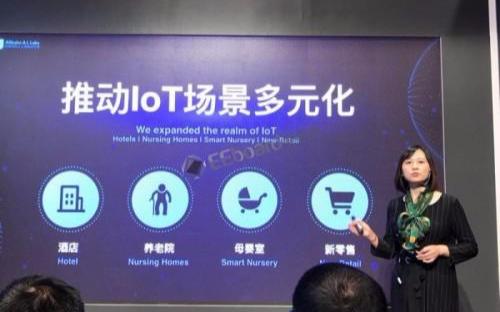 阿里人工智能实验室发布智联网开放连接协议IoTConnect,智能连接更便捷