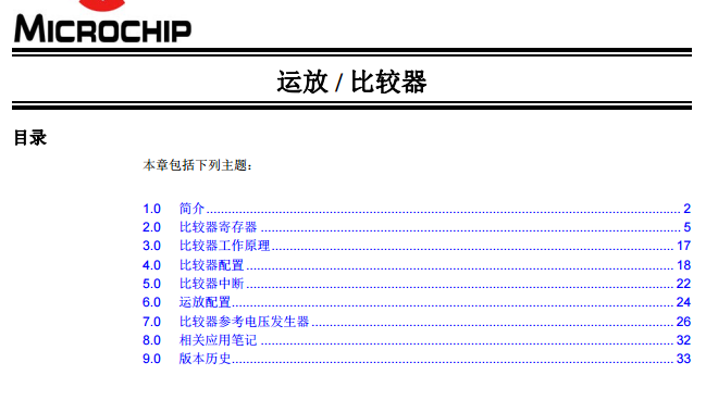 dsPIC33E/PIC24E系列中文参考手册—运放/比较器