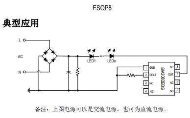 LED线性恒流芯片SM2082EDS的介绍和应用说明详细资料概述
