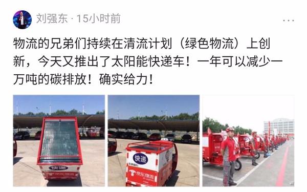 刘强东发布消息称,推出太阳能快递车,一年可以减少...