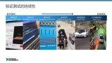 为智能网联汽车提供贯穿研发验证到产线测试的智能测...