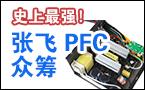 张飞史上最强PFC电源众筹