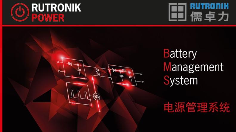 儒卓力的元器件和专业建议帮助构建电池管理系统