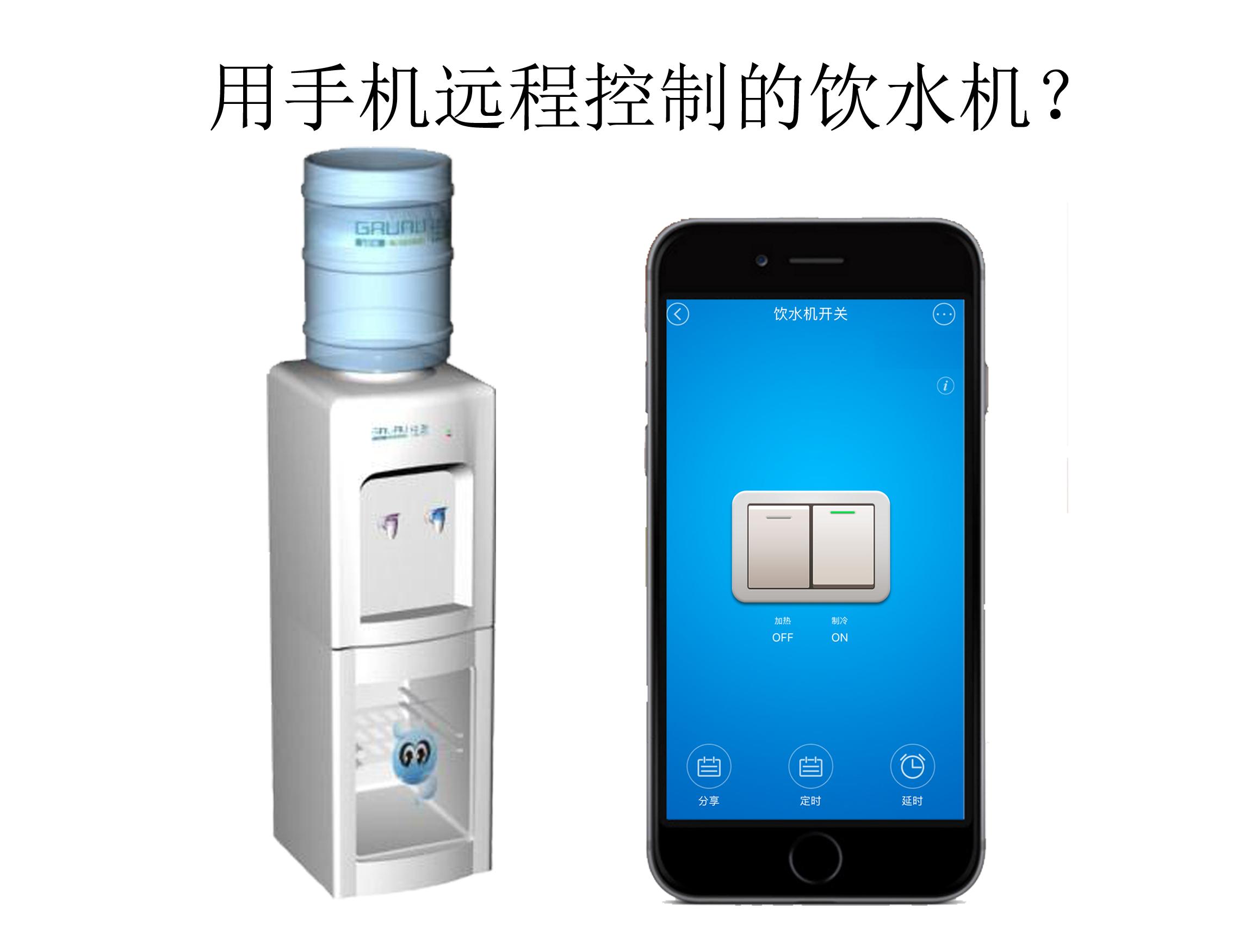 What?饮水机也能用手机远程开关了?