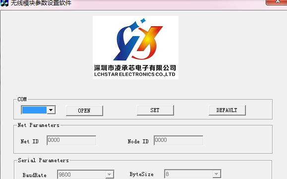 无线模块参数设置应用软件(免费下载)