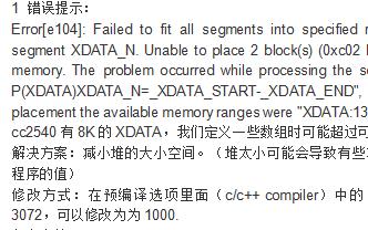 IAR编译错误提示的解决方法详细中文概述