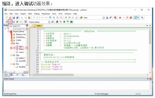STM32-MDK 编辑(或修改)代码后调试的详细过程中文介绍