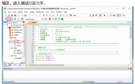 STM32-MDK编辑(或修改)代码后调试的详细过程中文介绍