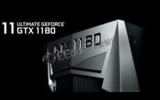 GTX 1180曝光,NVIDIA的又一枚核弹?