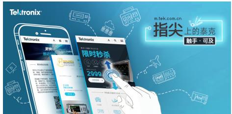 泰克发布全新手机网站 泰克指尖世界大门开启