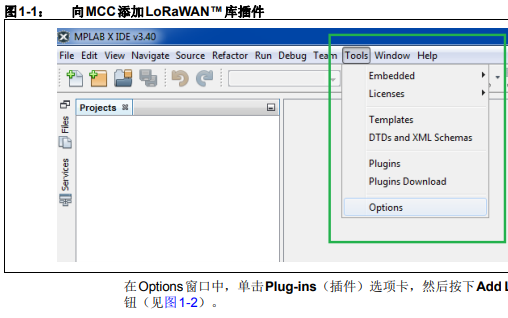 MPLAB代码配置器的LoRaWAN库插件详细中文数据手册免费下载