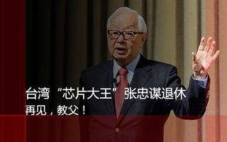 """台湾""""芯片大王""""张忠谋这样评价大陆芯片产业"""