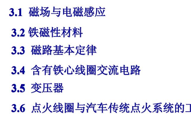 电磁学基础知识详细中文资料概述