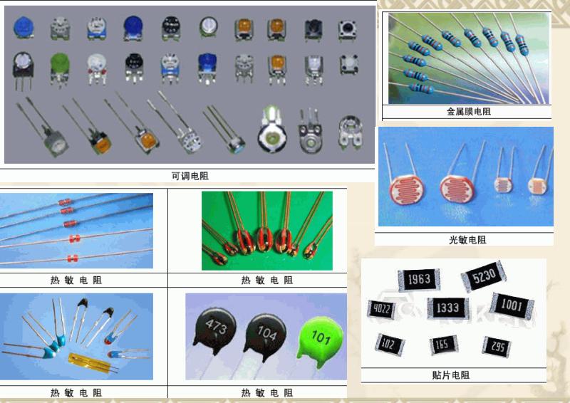 电子元器件电阻,电容,电感,二极管的基础知识概述