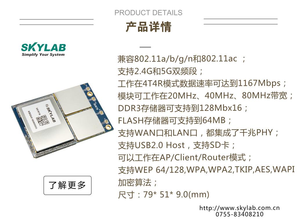 高速率WiFi解决方案 双频WiFi模块SKW78的应用小结