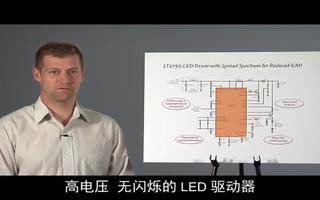 擴頻調制可降低汽車 LED 驅動器 EMI