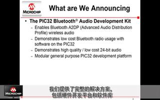 PIC32蓝牙音频解决方案