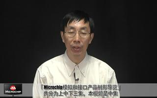 Microchip模拟和接口产品树形导览(中)
