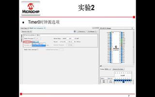 MPLAB 代码配置器实验2