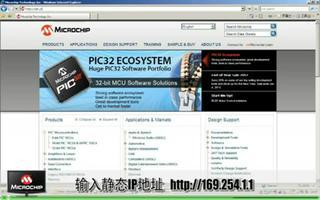 Microchip Wi-Fi通信演示板及解决方...