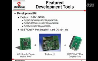 Microchip USB解决方案