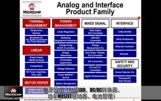 Microchip模拟和接口产品树形导览(上)
