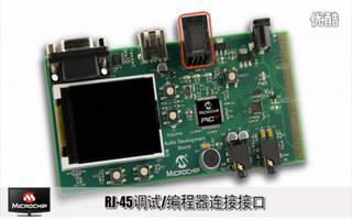 PIC32音频开发板