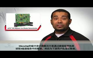 dsPIC® DSC磁卡读卡器演示