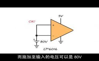 详解76V Over-The-Top 输入运放LT6016兼具高精度和保护功能