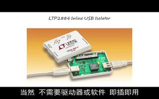 可简单工作的坚固型 USB 隔离