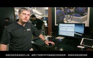 面向条件监测的MEMS加速度计产品演示