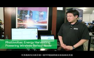 能量采集是物联网解决方案实现完全自主的关键因素
