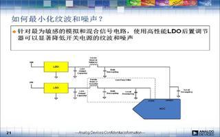 基础教程:电源管理基础知识