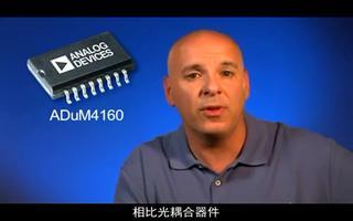 了解iCoupler®数字隔离器如何提供简单的解决方案