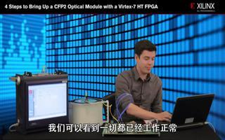 用Virtex-7 HT器件 四步 完成CFP2...