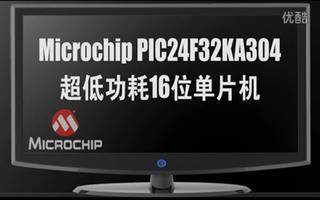 Microchip PIC24F32KA304超低功耗16位单片机技术讲解