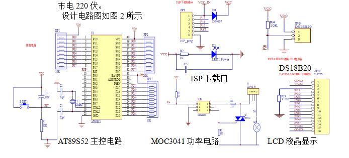 基于单片机的水温控制系统设计的合集包括程序PID控制算法和参数整定
