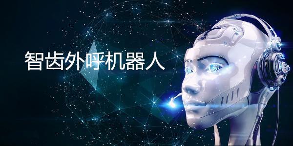 long8龙8国际pt外呼电销机器人——企业自动化电销部队