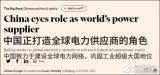 """英《金融时报》报道弥漫""""中国威胁论"""",关注中国电..."""