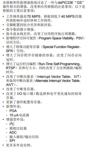 dsPIC33FJ(06/16)GSXXX到dsPIC33EPXXGS50X的移植和的详细资料概述