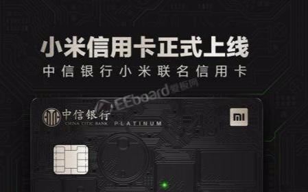 小米面向米粉推出的第一款实体信用卡:内藏多种黑科...
