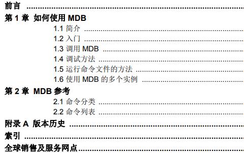 Microchip公司调试器(MDB)的详细中文资料概述