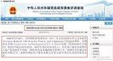 被美国列名为应诉方后,中国多家LED显示屏企业相...